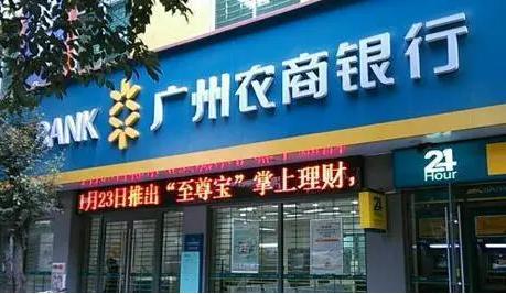 广州农商银行信用卡积分规则是什么?怎么兑换礼品?